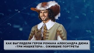 Как на самом деле выглядели герои романа Александра Дюма «Три мушкетера». Ожившие портреты.