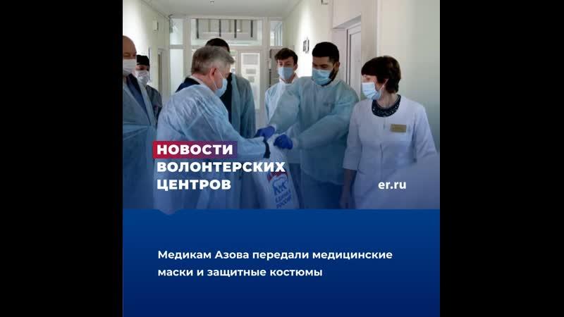 медикам Азова передали медицинские маски и защитные костюмы