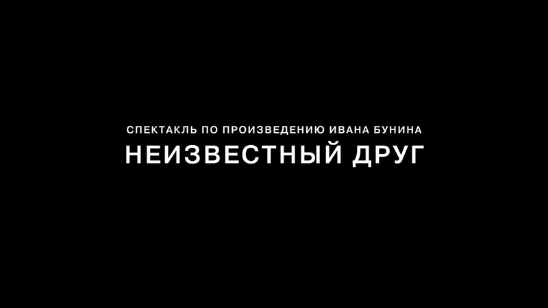 Спектакль НЕИЗВЕСТНЫЙ ДРУГ