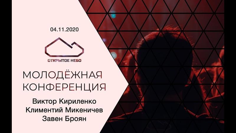 Виктор Кириленко Климентий Микеничев Завен Броян 04 11 2020