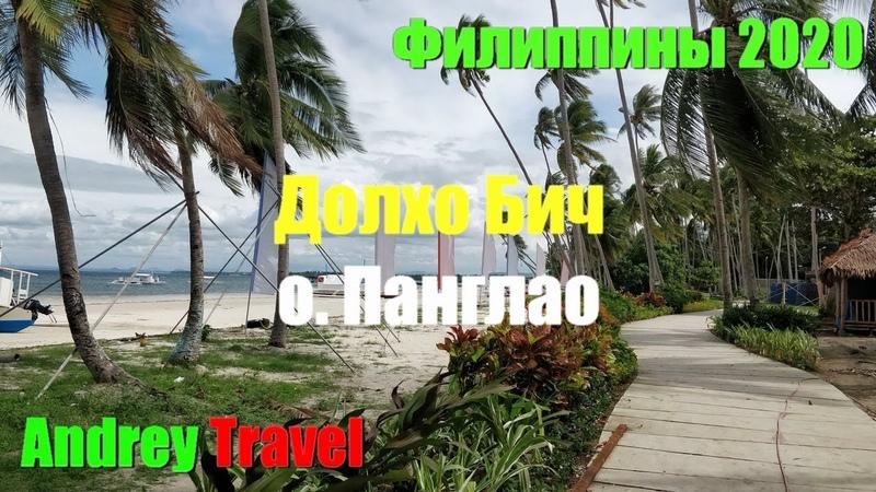 Филиппины 2020 Пляж Долхо Бич Doljo Beach о Панглао