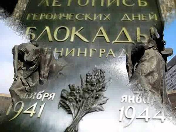 ПОЭТИЧЕСКАЯ МИНУТА Выпуск № 13. Посвящается 72 годовщине снятия блокады Ленинграда