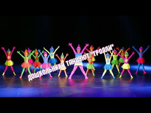 Тролли детская современная хореография от танцевальной студии Divadance в СПб