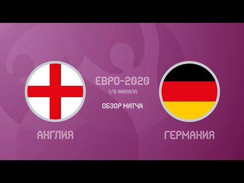 29 06 2021 Чемпионат Европы 2020 1 8 финала Лондон Англия Германия 2 0 Обзор матча