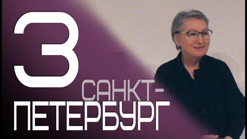 Ретрит сатсанг Пранджали в Санкт Петербурге день 3