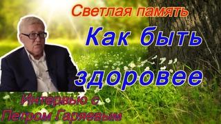 Как быть Здоровее. Фрагмент интервью с Петром Гаряевым, взятое Адой Кондэ.