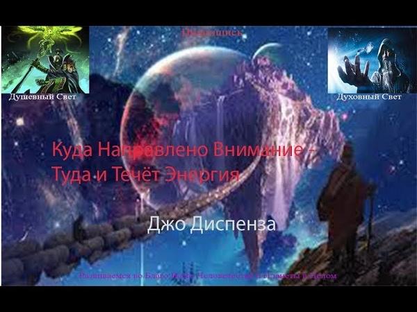 Джо Диспенза КУДА НАПРАВЛЕНО ВНИМАНИЕ ТУДА И ТЕЧЁТ ЭНЕРГИЯ Сверхъестественный Разум Mig
