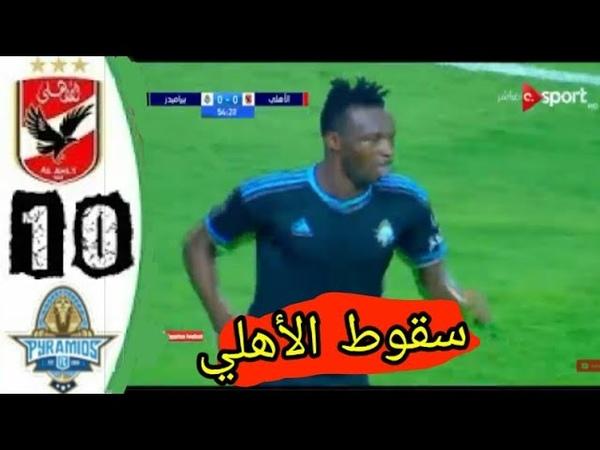ملخص مباراة الاهلي وبيراميدز 1-0 -سقوط الأهلي