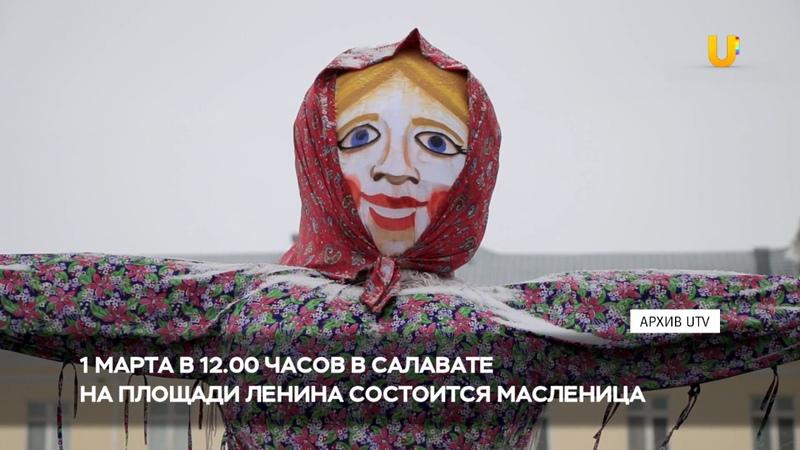 Новости UTV. 1 марта в Салавате состоится Масленица