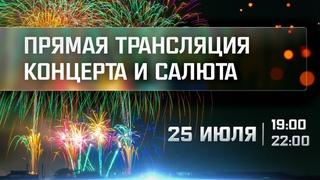 Праздничный концерт и салют в честь Дня ВМФ во Владивостоке