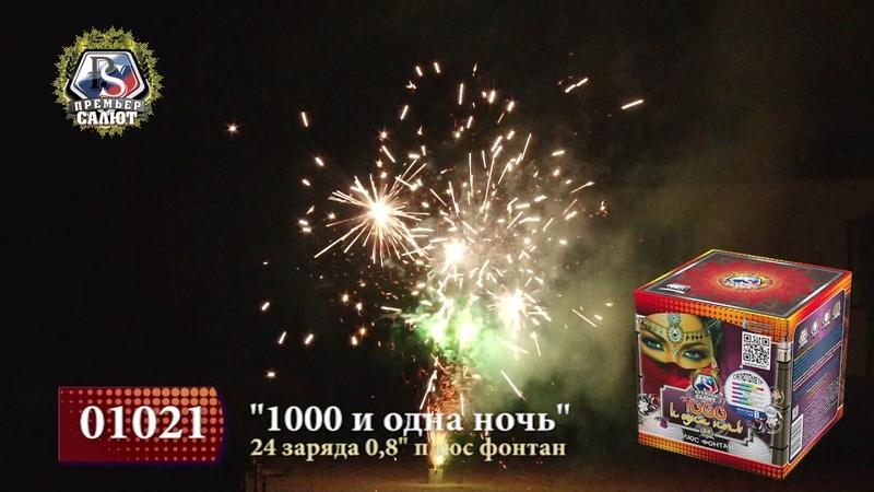 Фейерверк фонтан 01021 Тысяча и одна ночь 0 8 х 25