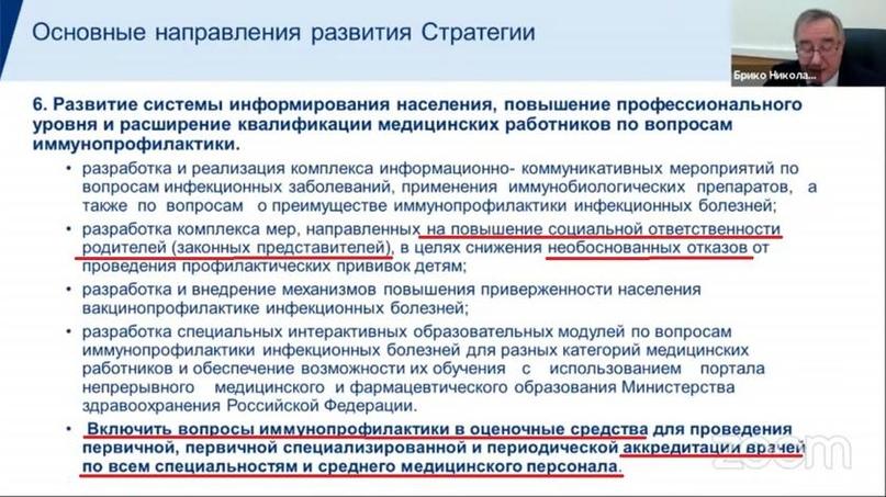 Геббельсовская пропаганда в действии: «партия коронавируса», вслед за масками, делает заявку на принудительную вакцинацию россиян, изображение №3